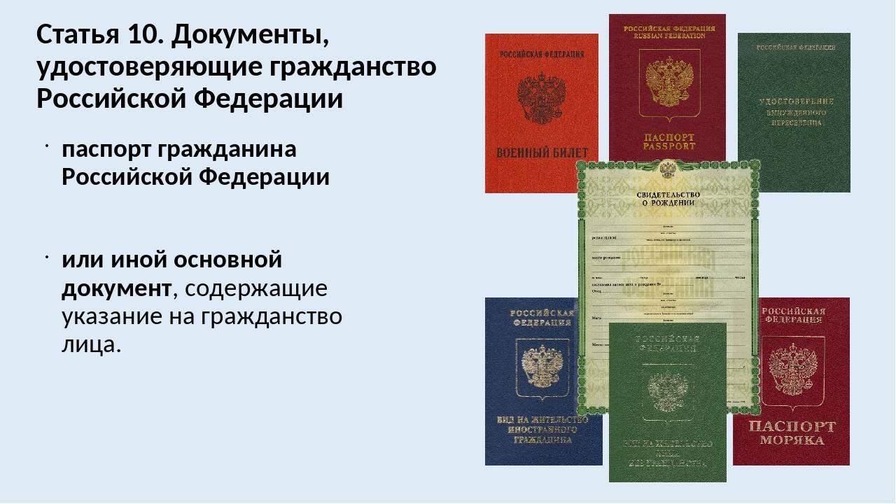 Как стать гражданином молдовы россиянину в 2021 году