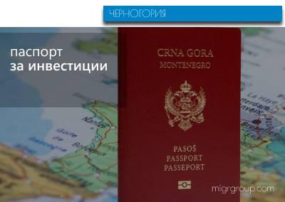 Как стать гражданином черногории россиянину в 2021 году