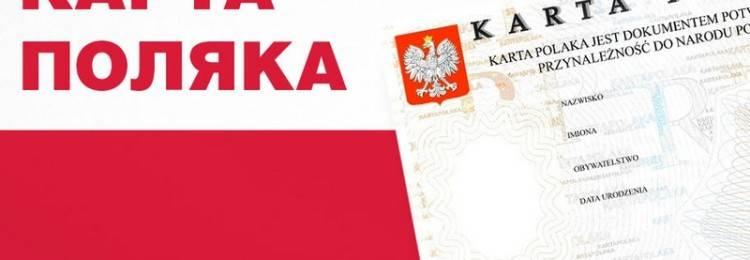 Карта поляка в  2021  году: преимущества, особенности, новые правила получения
