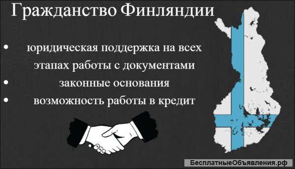 Способы оформления и получения гражданства финляндии для граждан россии