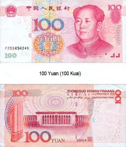 Китайский расчёт: сможет ли юань стать главной мировой валютой — рт на русском