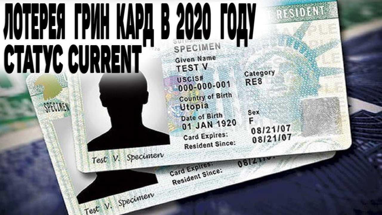 Диверсификационная лотерея грин кард (green card) сша