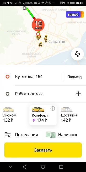 Тариф комфорт в яндекс такси