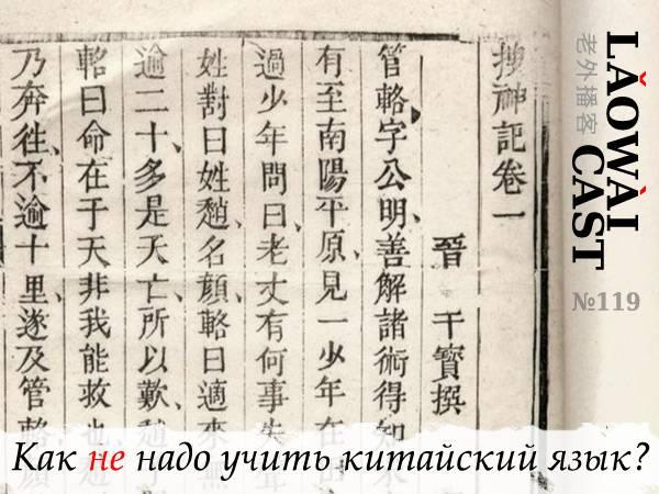 Стоит ли учить китайский язык: основные трудности в изучении и преимущества владения