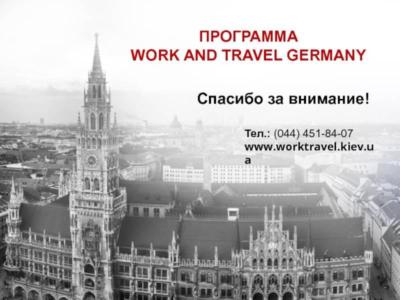 Стоимость программы work and travel usa - student agency  - student agency