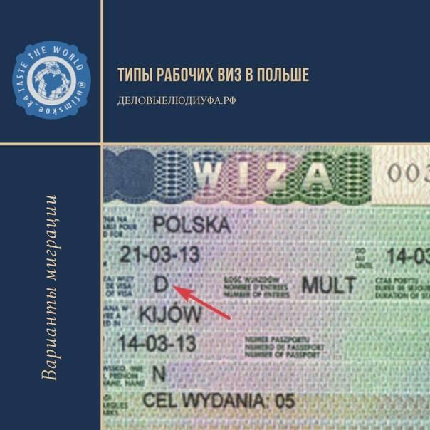 Рабочая виза в польшу: какие права дает документ, сколько стоит, и как его получить