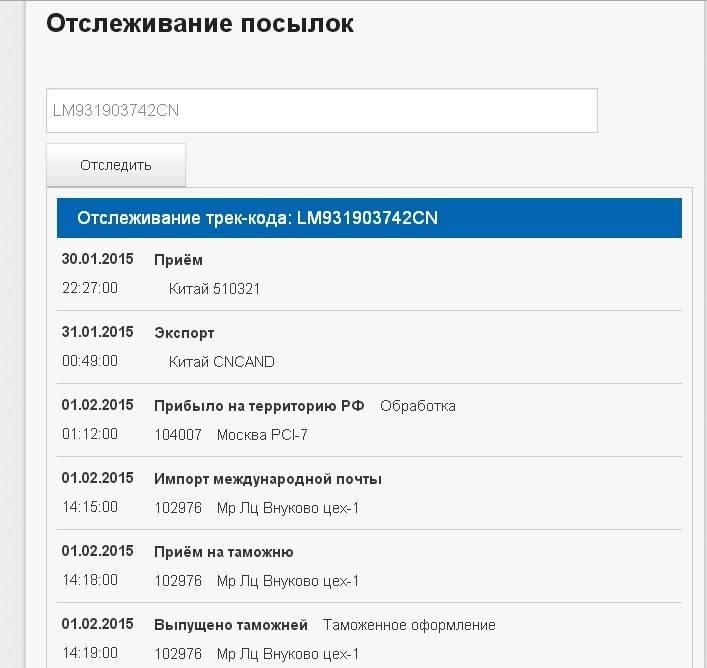 Почта латвии в 2021 году: отправить посылку, письма, отслеживание