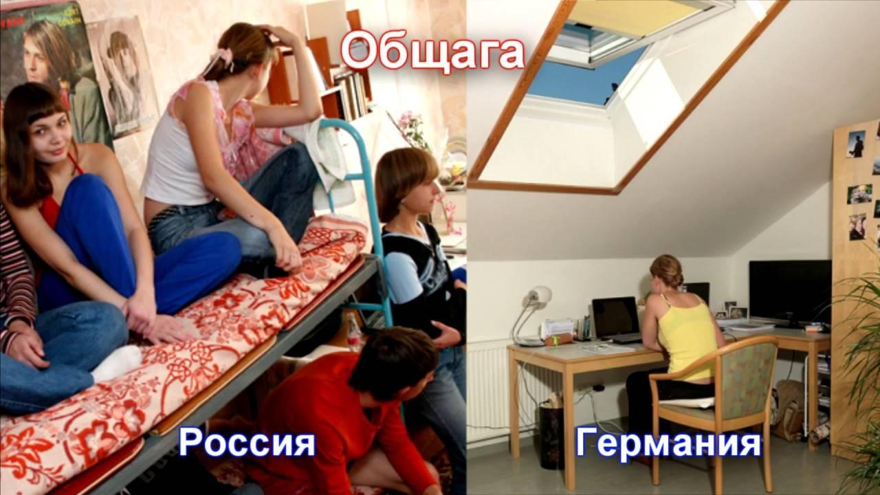 Битва общаг: как живут студенты в россии и германии (35 фото)