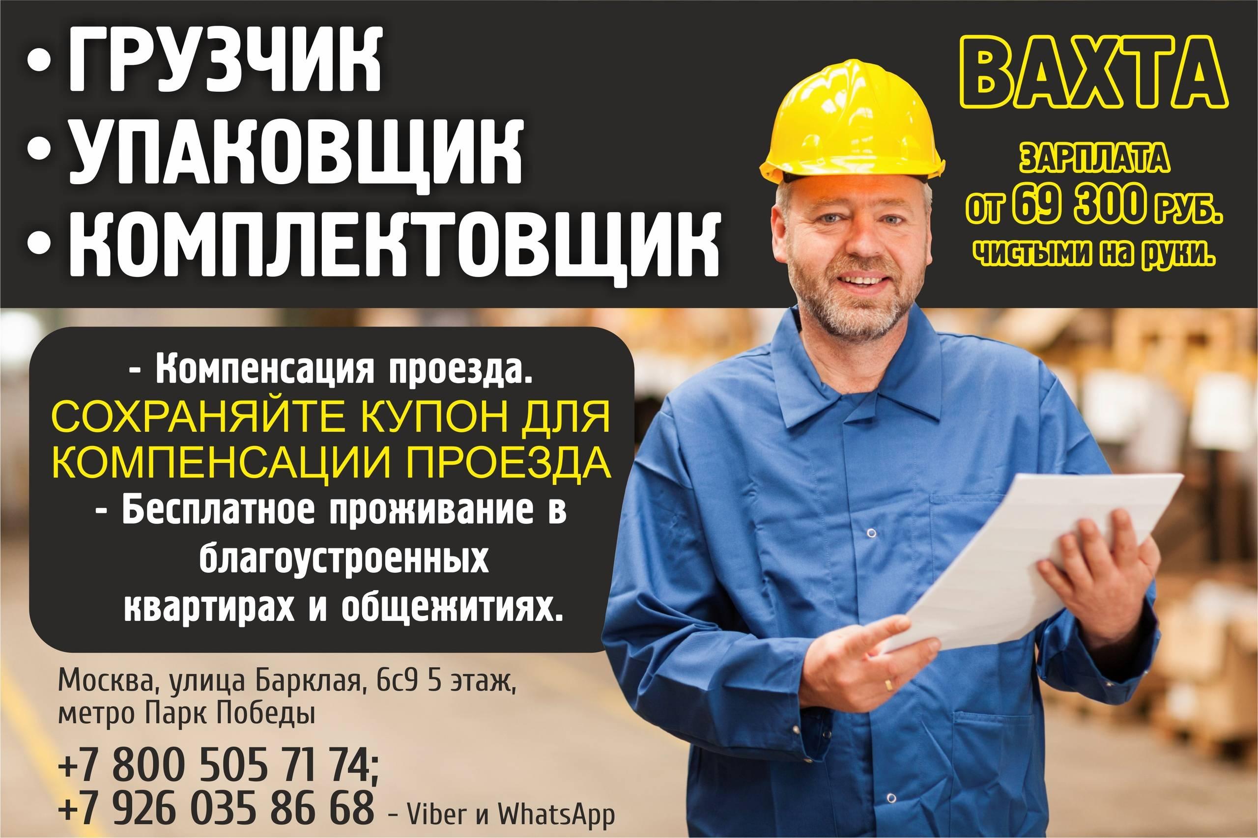 Работа в польше для русских вакансии 2020 без знания языка   в эмиграции