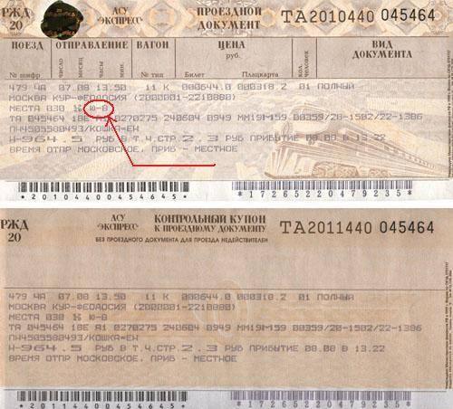 Поезд из германии в россию и обратно: железнодорожные|жд билеты, расписание, цены|стоимость