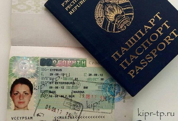 Виза и провиза на кипр: как получить их самостоятельно для россиян в 2021 году