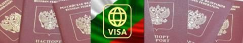 Документы на визу в болгарию для россиян в 2021 году: список бумаг с образцами