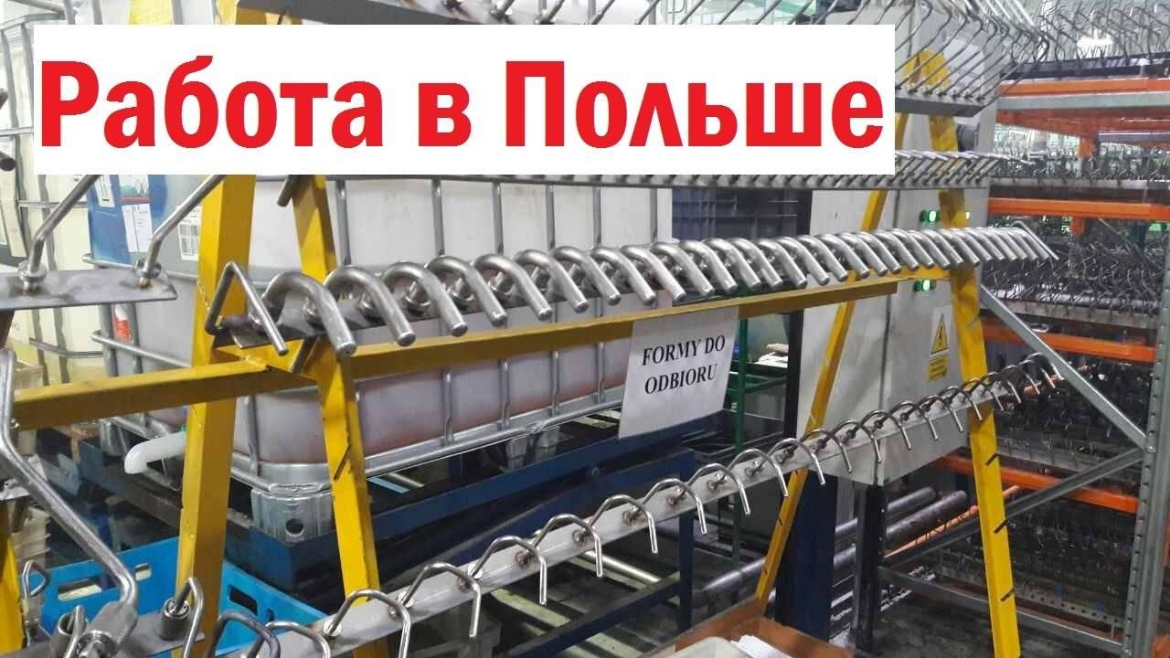 Работа в польше для украинцев без посредников 2021. найти работу в польше