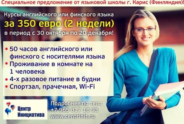 Финляндия. языковые курсы - европа