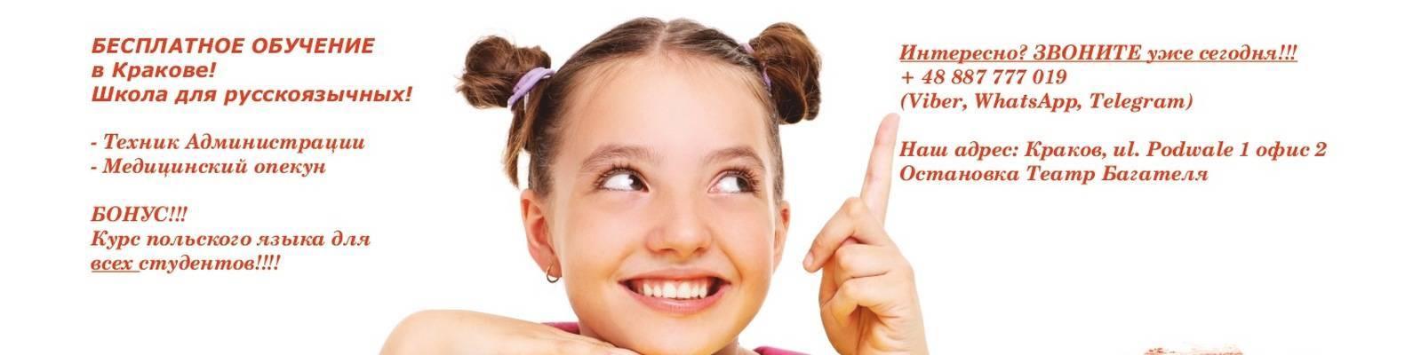 Курсы польского языка в польше: годичные, бесплатные и летние языковые школы для украинцев и белорусов, виза и иммиграция