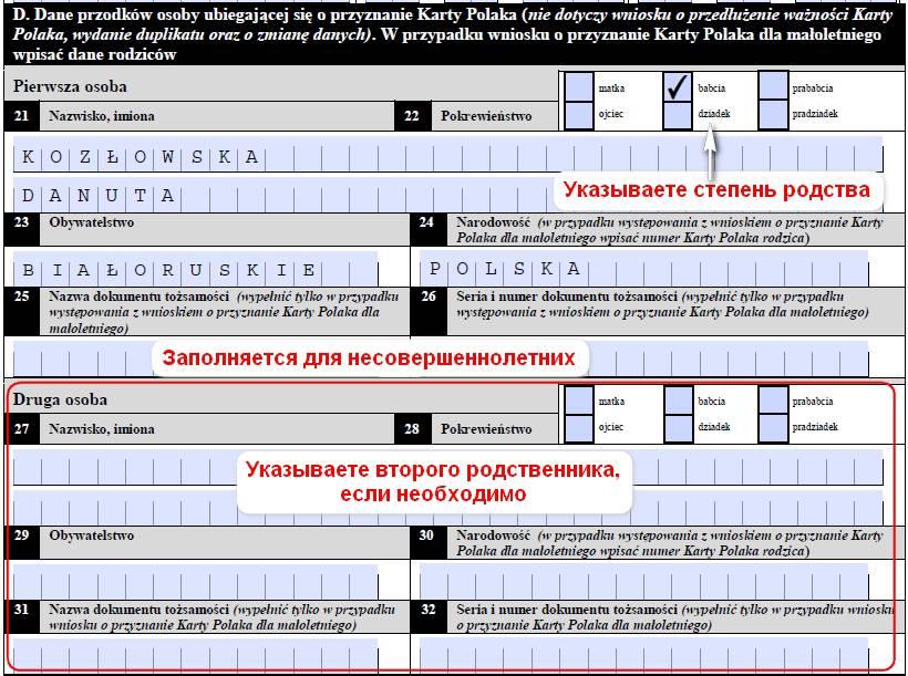 Вопросы на карту поляка с ответами на польском: что спрашивают на собеседовании и что нужно знать для получения и прохождения экзамена, скачать примерные темы