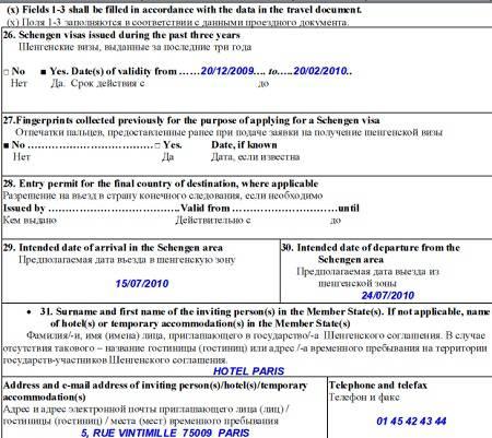 Анкета на визу во францию: как заполнять? важные особенности