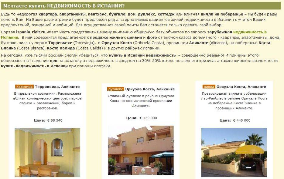 Социальное жилье в испании: ответы на основные вопросы