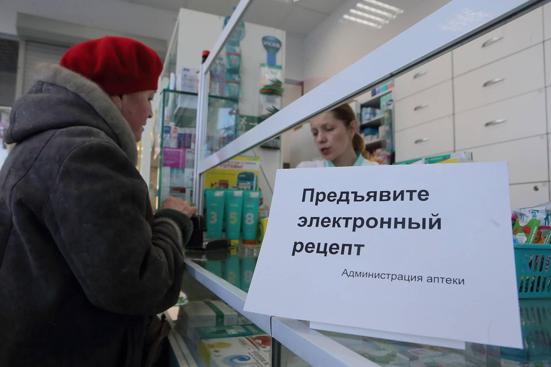 Правила выдачи бесплатных и льготных лекарств