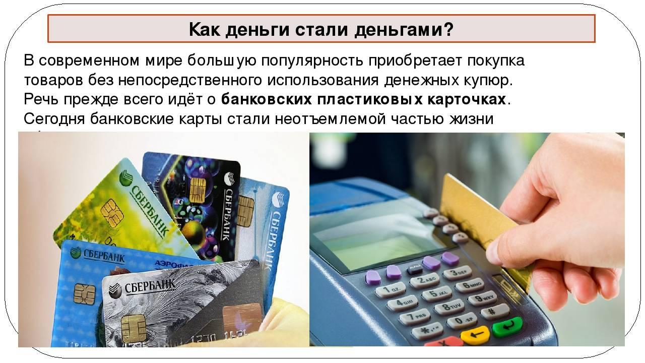 Электронные деньги: что это такое? история возникновения, понятие и виды