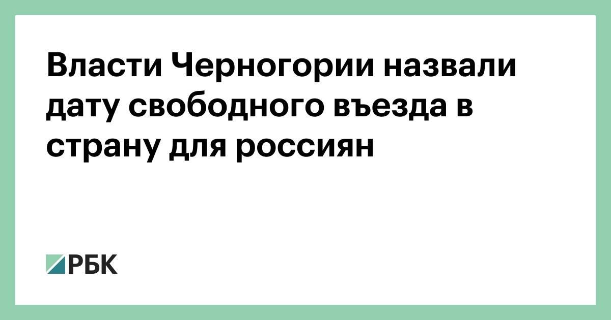 Виза в черногорию для россиян: для поездок до 30 дней не нужна