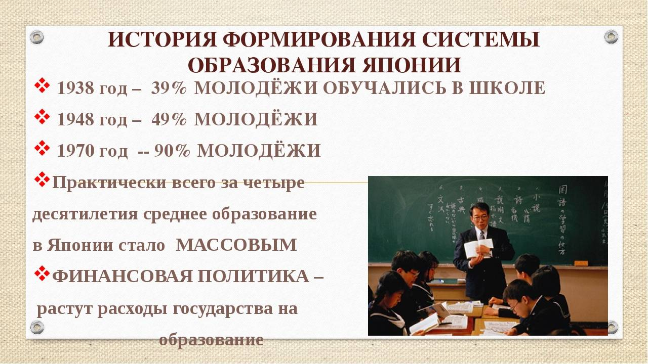 Образование в японии – особенности, обучение иностранцев