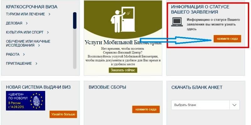 Отслеживание визы в чехию: способы проверки статуса и порядок получения паспорта с визой