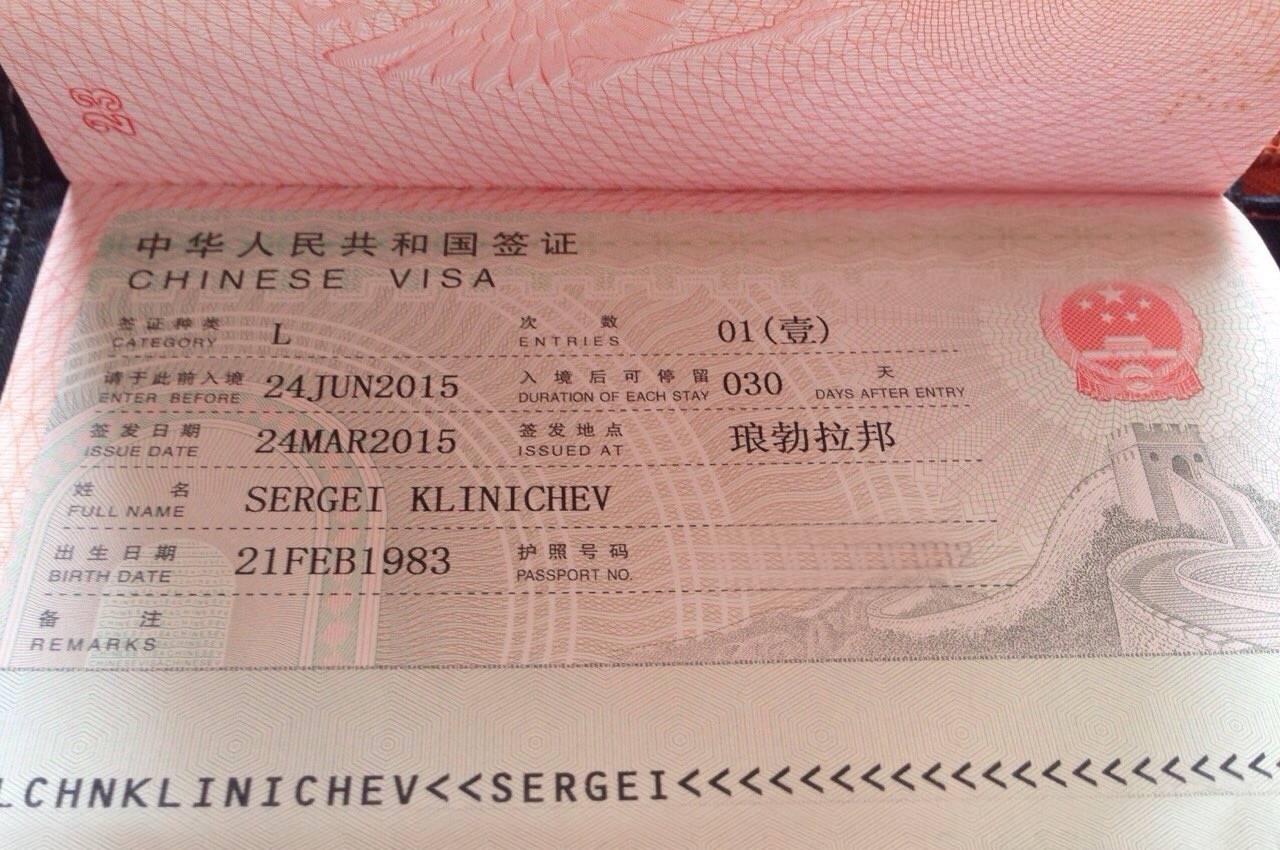 Виза в китай: правила оформления для россиян в 2021 году виза в китай: правила оформления для россиян в 2021 году