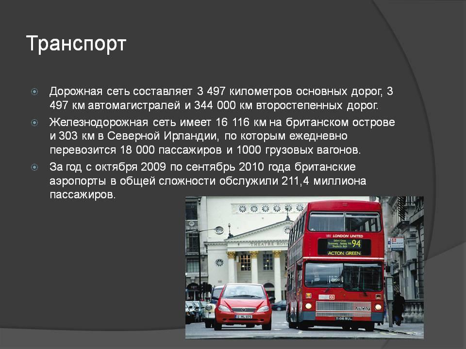 Транспорт в нью-йорке 2021: как пользоваться, цены, билеты, карты. метро, автобусы, паром, поезда, такси — туристер.ру