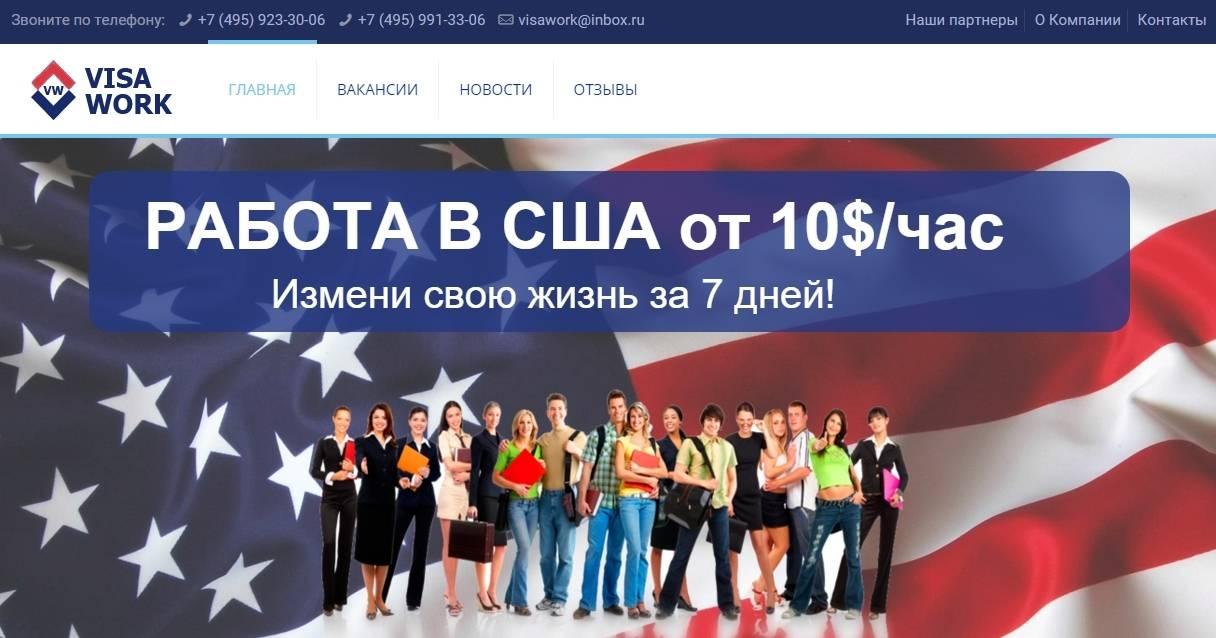 Работа в сша для русских, как устроиться, список вакансий, где искать