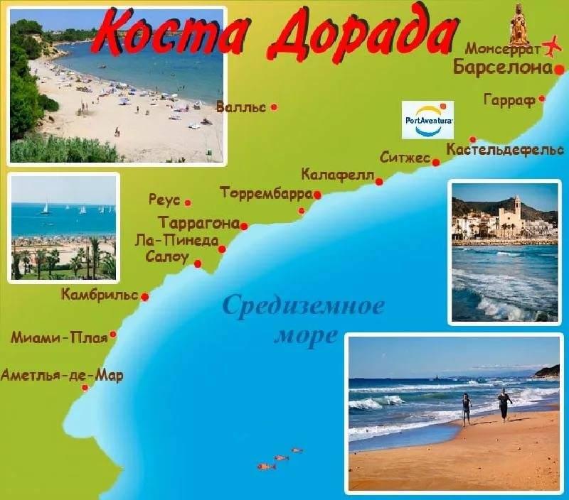 Побережье коста дорада (costa dorada) – основные курортные города