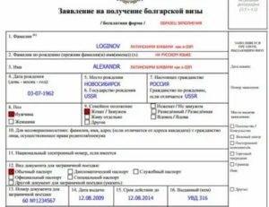 Анкета на визу в болгарию - инструкция и правила оформления (фото + видео)