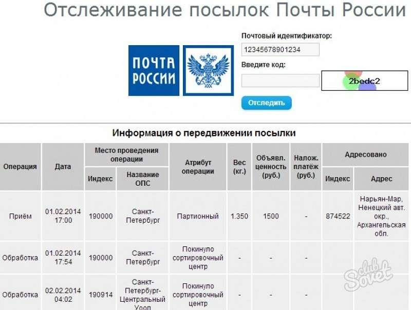 """Информационный центр """"россия и мир"""" - почтовая служба в англии"""