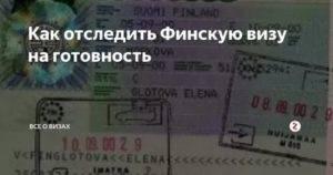 Сколько делается финская виза: проверка готовности, сроки оформления