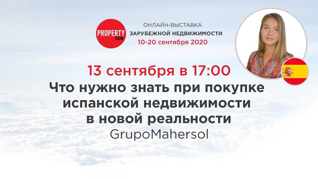Топ-3 мест в испании для покупки недвижимости россиянами