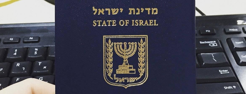 Репатриация в израиль 2021, документы и правила для репатриации