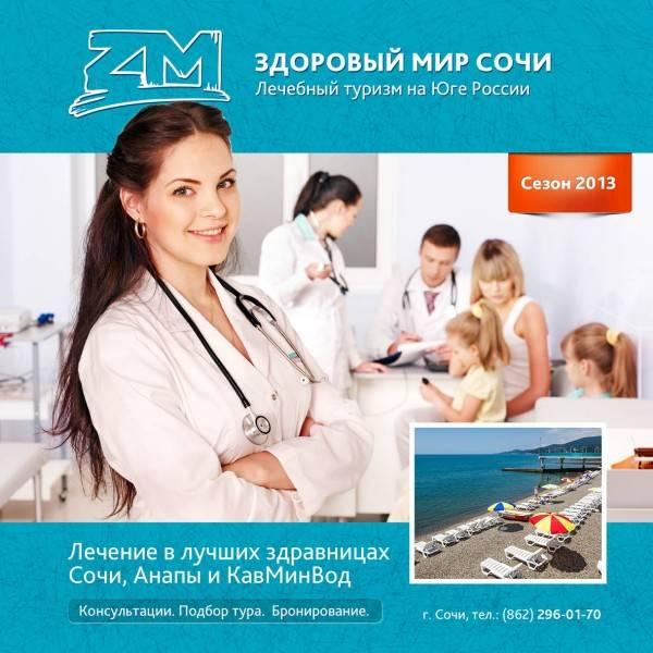Статистика и факты о медицинском туризме