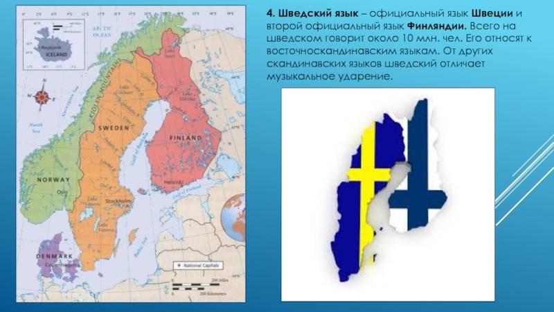 Почему финны называют себя и свою страну suomi? причины, фото и видео  - «как и почему»