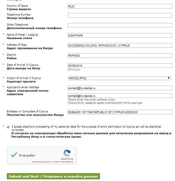 Особенности оформления визы на кипр в 2021 году