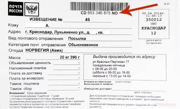 Как работает почта гонконга в 2021 году: отслеживание посылок