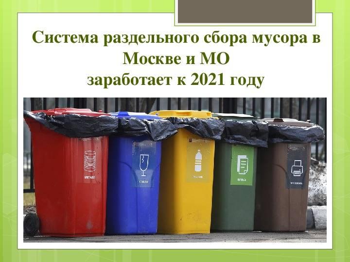 Организация утилизации и переработки бытовых отходов в европе, сша и японии