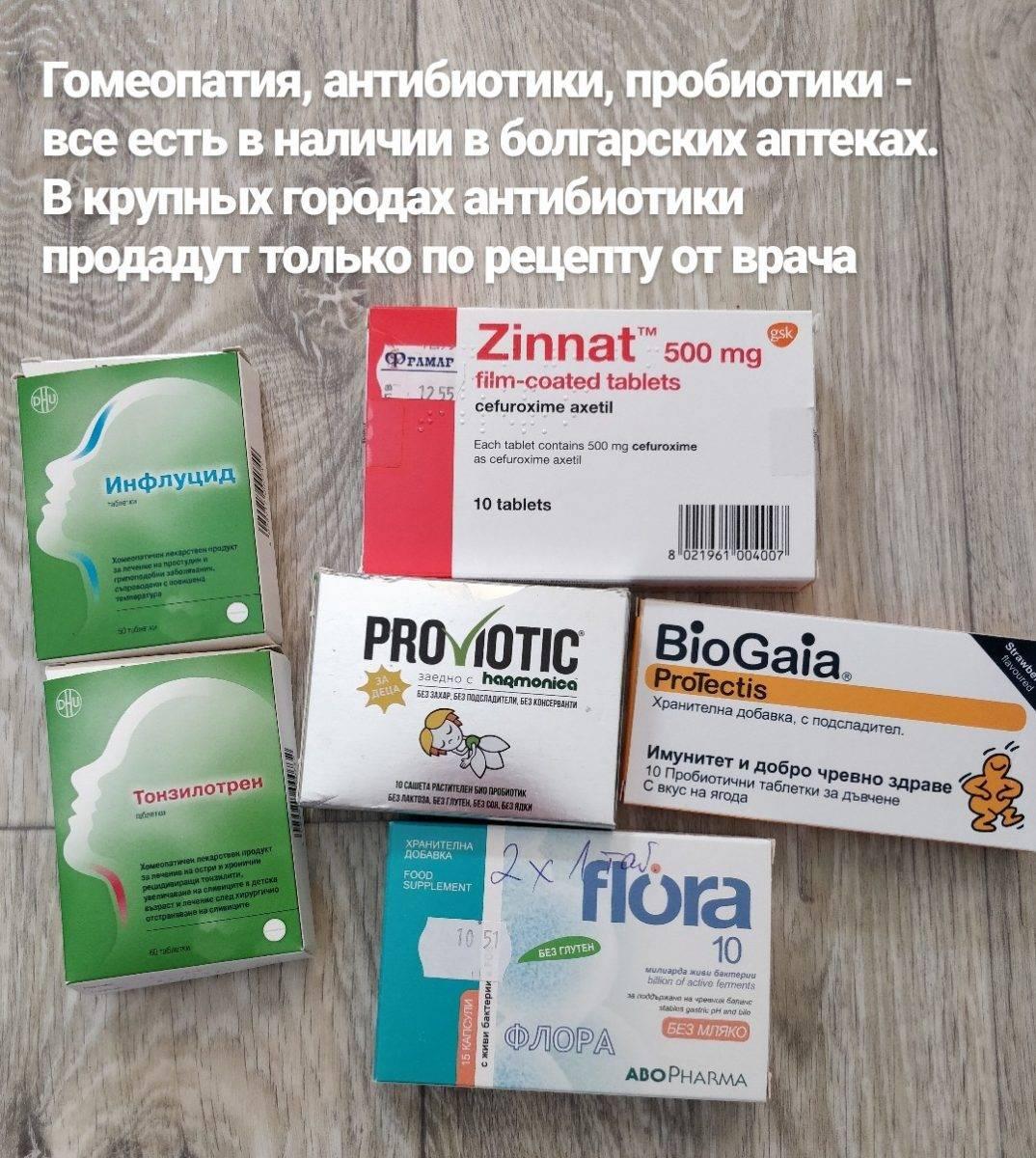 Что нужно знать при покупке лекарств? – напоправку