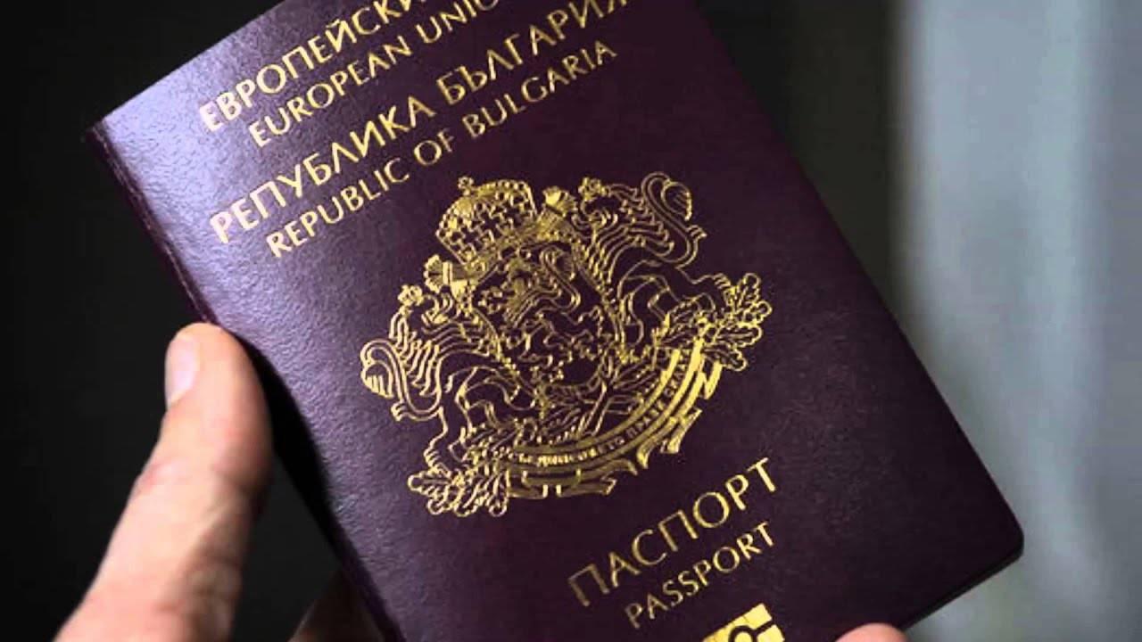 Как получить гражданство Болгарии