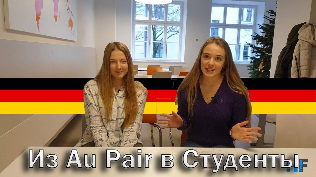 Работа в германии по официальной программе au pair world