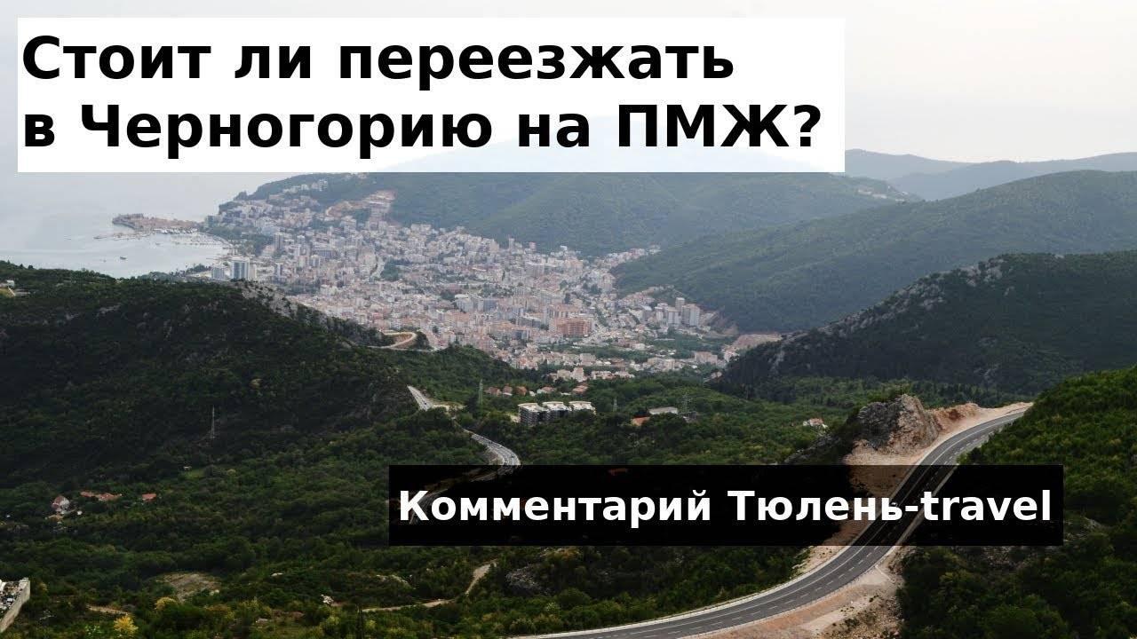 Пмж в черногории для русских, пмж для пенсионеров в черногории