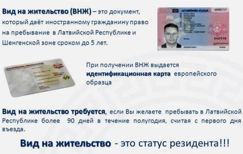 Как получить гражданство латвии в 2021 году гражданам снг
