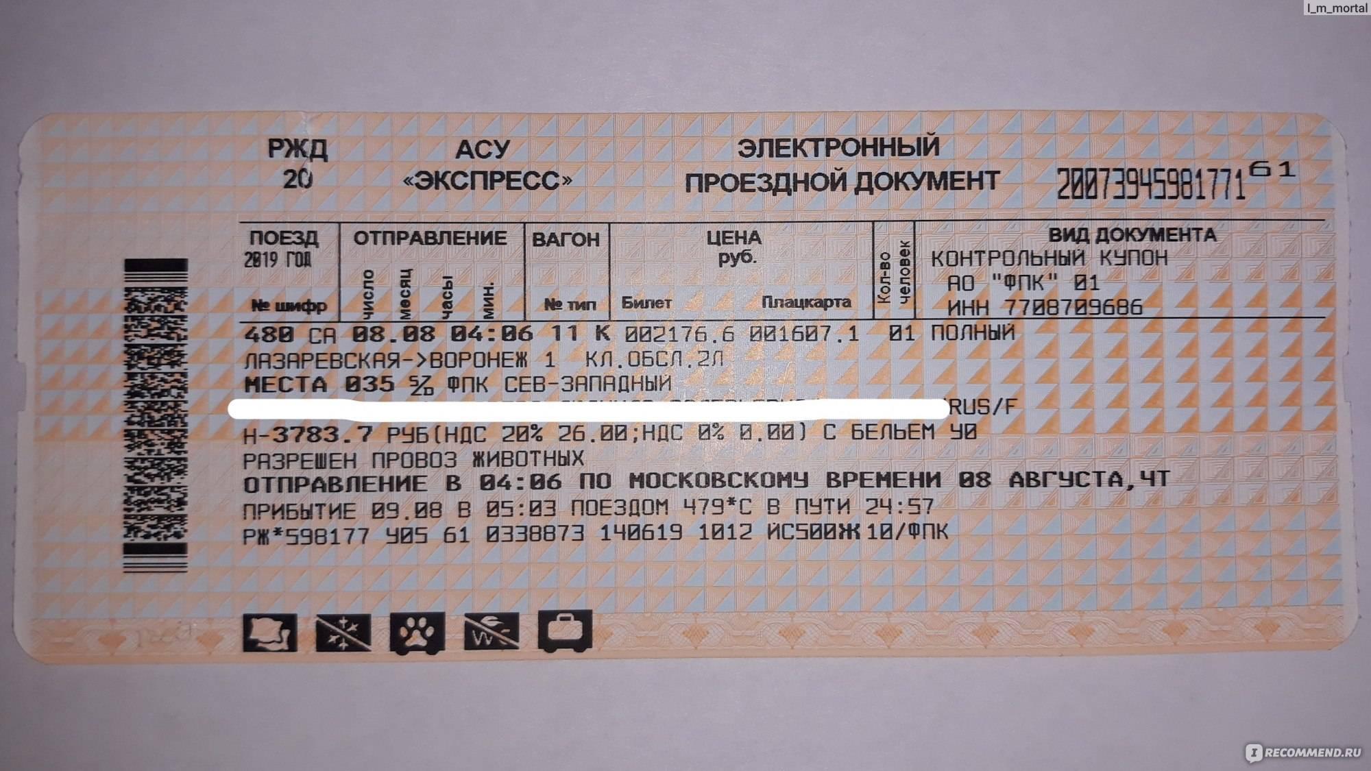 Автобус минск — рига