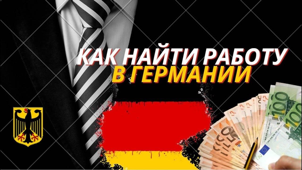 Как устроиться на работу в германии без знания языка