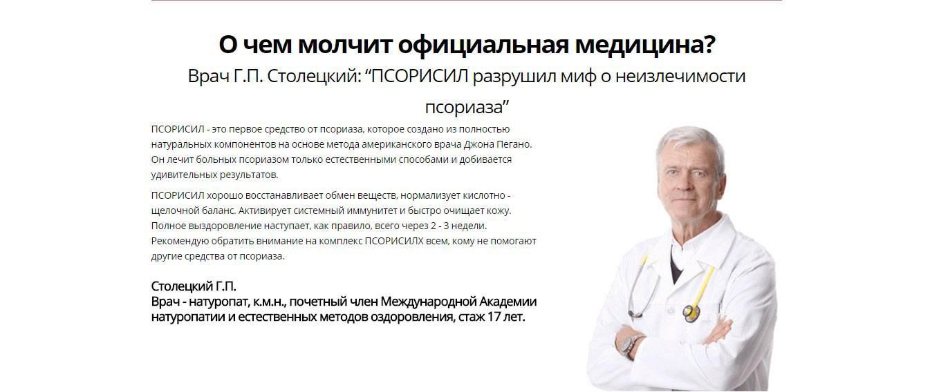 Лечение псориаза в израиле   клиники, отзывы и стоимость лечения псориаза в израиле   компетентно о здоровье на ilive