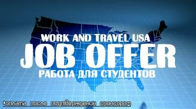 Skype-интервью с работодателем по программе work and travel usa